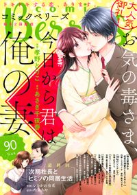 comic Berry's vol.90
