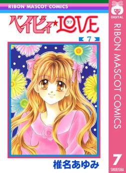 ベイビィ★LOVE 7-電子書籍