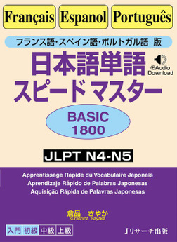 フランス語・スペイン語・ポルトガル語版 日本語単語スピードマスターBASIC1800-電子書籍