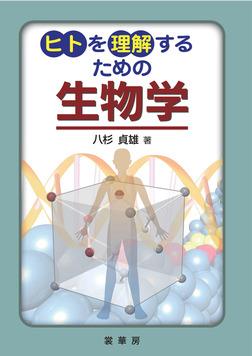 ヒトを理解するための 生物学-電子書籍