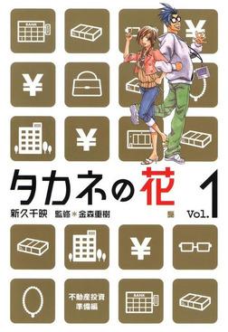 タカネの花 1-電子書籍