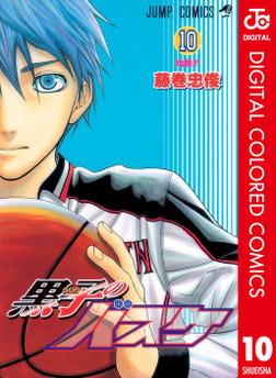 黒子のバスケ カラー版 10-電子書籍