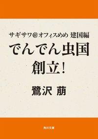 サギサワ@オフィスめめ 建国編 でんでん虫国創立!