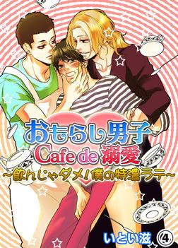おもらし男子Cafe de 溺愛~飲んじゃダメ!僕の特濃ラテ~4-電子書籍
