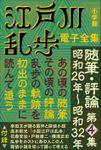 江戸川乱歩 電子全集19 随筆・評論集第4集