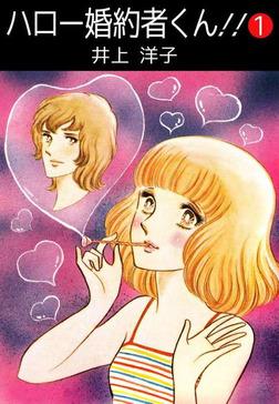 ハロー婚約者くん!! 1巻-電子書籍