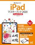 iPadマスターブック2020 iPadOS対応