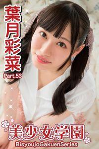 美少女学園 葉月彩菜 Part.53