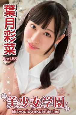 美少女学園 葉月彩菜 Part.53-電子書籍