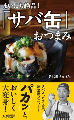 まいにち絶品!「サバ缶」おつまみ-電子書籍