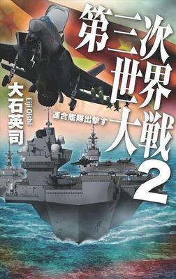 第三次世界大戦2 連合艦隊出撃す-電子書籍