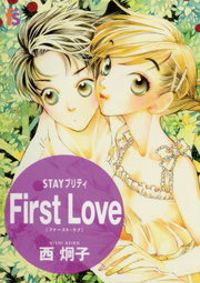 STAYプリティー First Love