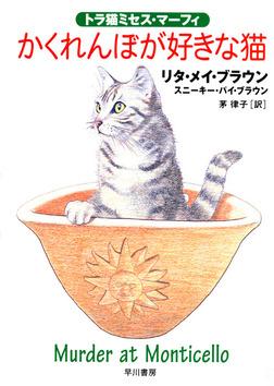 かくれんぼが好きな猫-電子書籍