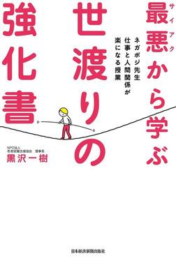 最悪から学ぶ 世渡りの強化書--ネガポジ先生 仕事と人間関係が楽になる授業-電子書籍