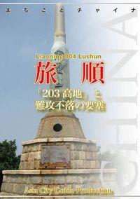 遼寧省004旅順 ~「203高地」と難攻不落の要塞