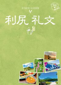 島旅 04 利尻 礼文