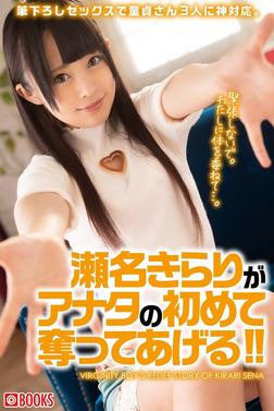 瀬名きらりがアナタの初めて奪ってあげる!!-電子書籍