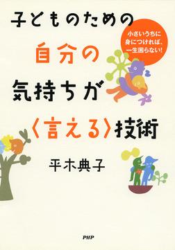 子どものための 自分の気持ちが〈言える〉技術-電子書籍