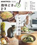 NHK 趣味どきっ!(火曜) シェフの休日 おいしいごはんと暮らしのレシピ2021年2月~3月