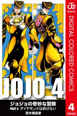 ジョジョの奇妙な冒険 第4部 カラー版 4-電子書籍