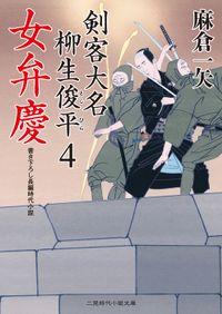女弁慶 剣客大名 柳生俊平4