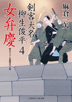 女弁慶 剣客大名 柳生俊平4-電子書籍