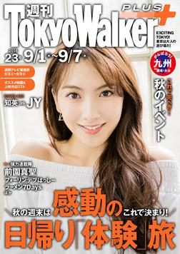 週刊 東京ウォーカー+ No.23 (2016年8月31日発行)-電子書籍
