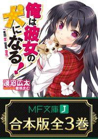 【合本版】俺は彼女の犬になる! 全3巻