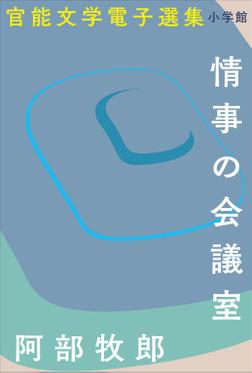 官能文学電子選集 阿部牧郎『情事の会議室』-電子書籍