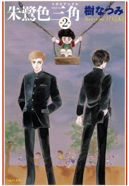朱鷺色三角 2巻-電子書籍