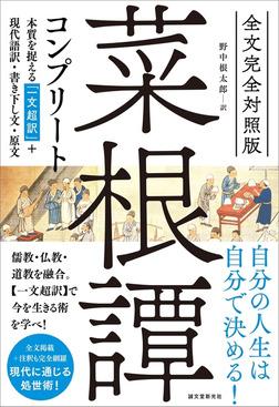全文完全対照版 菜根譚コンプリート-電子書籍