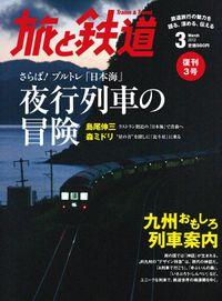 旅と鉄道 2012年 3月号 さらば!ブルトレ「日本海」 夜行列車の冒険