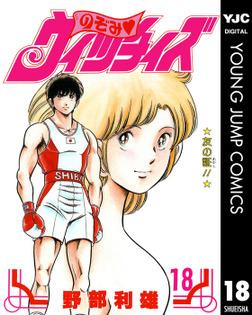 のぞみ・ウィッチィズ 18-電子書籍