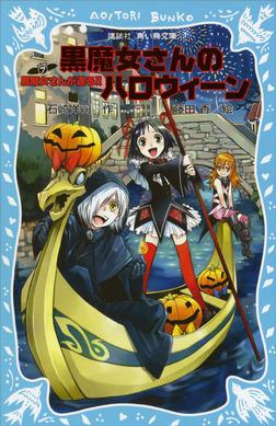 黒魔女さんが通る!! PART7 黒魔女さんのハロウィーン-電子書籍