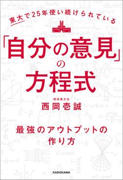 東大で25年使い続けられている「自分の意見」の方程式 最強のアウトプットの作り方-電子書籍