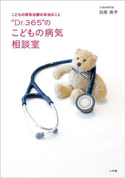 """""""Dr.365""""のこどもの病気相談室 こどもの病気治療の本当のこと-電子書籍"""