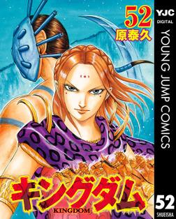 キングダム 52-電子書籍