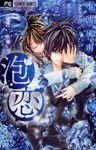 泡恋(フラワーコミックス)