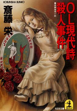 OL現代詩殺人事件-電子書籍