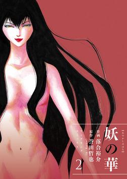 妖の華(2)-電子書籍