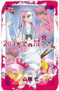 203号室の尽子さん 3