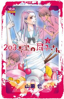 203号室の尽子さん 3-電子書籍