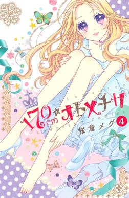 170cm★オトメチカ 分冊版(4)-電子書籍