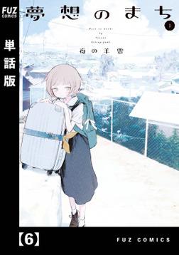 夢想のまち【単話版】 6-電子書籍