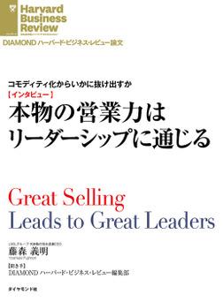 コモディティ化からいかに抜け出すか 本物の営業力はリーダーシップに通じる(インタビュー)-電子書籍