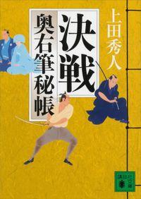 決戦 奥右筆秘帳(十二)
