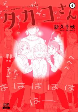 タカコさん 6巻-電子書籍