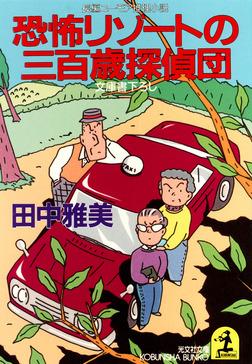 恐怖リゾートの三百歳探偵団-電子書籍