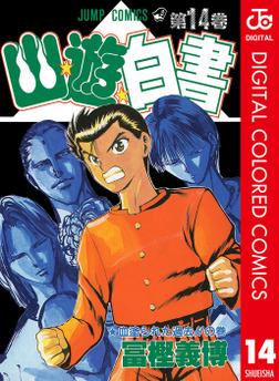 幽★遊★白書 カラー版 14-電子書籍