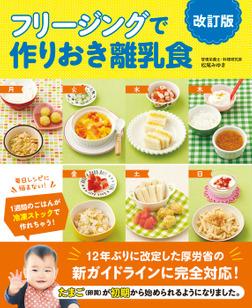フリージングで作りおき離乳食 改訂版-電子書籍